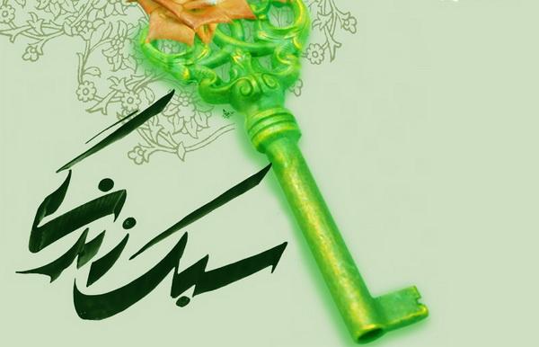 چیستى سبک زندگى ایرانى – اسلامى و چگونگى اجتهاد فرهنگى الگونگر