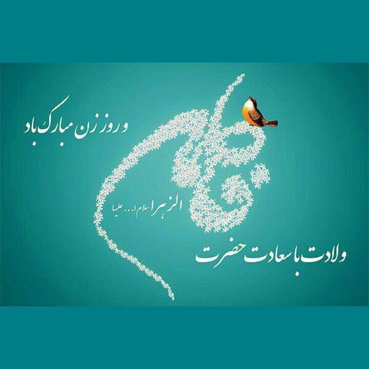جلوه نورانی فاطمه در قرآن –  قسمت سوم